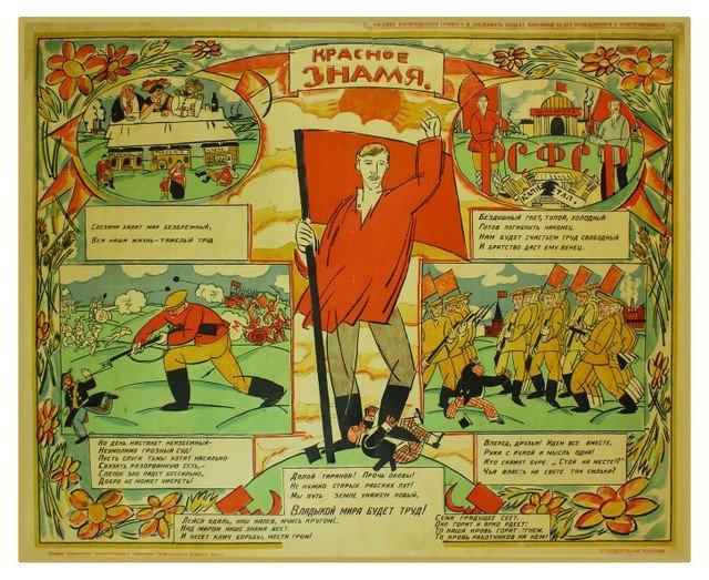 11: [KOZLINSKY, V.] The Red Banner, 1919