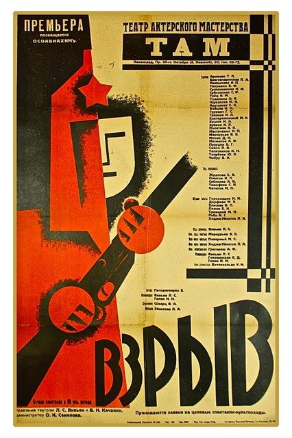 34: [SCHWARTZ, V.] Explosion, Theater poster, 1929