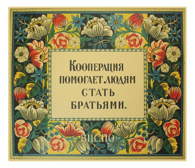 1: ANONYMOUS ARTIST. Cooperation Instills Brotherhood,