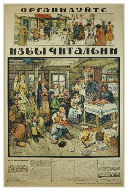 3: APSIT, A. Organize Village Libraries, 1918