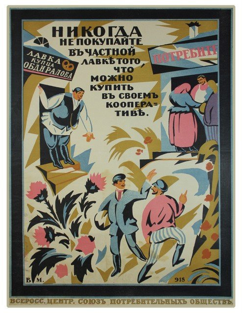 5: MASIUTIN, V. Support Your Cooperatives, 1918