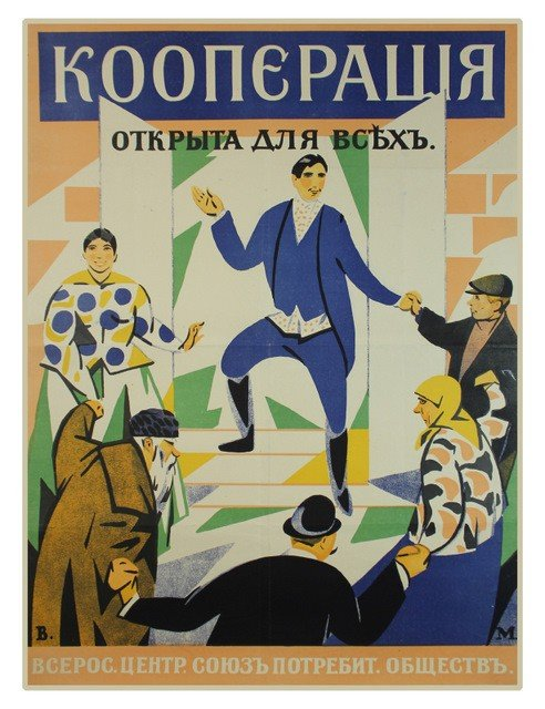 6: MASIUTIN, V. Cooperation Is Opened for All, 1918