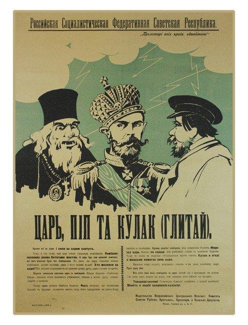 8: PAT [SCHIEMANN, E.]. Tsar, Priest, and Kulak, 1918