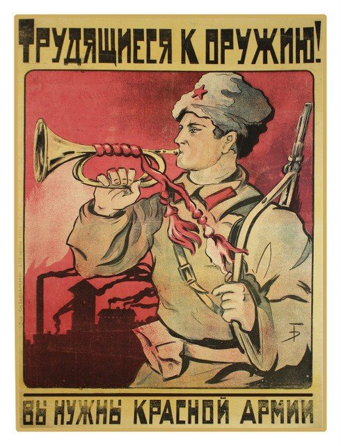 12: [BOYCHUK, T.]. Workers, to Arms!, 1919