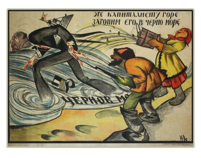 20: [KOCHERGIN, N.]. Woe to the Capital, 1920