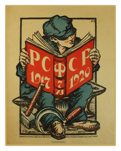 22: LIKTOR. Third Anniversary of the Revolution, 1920