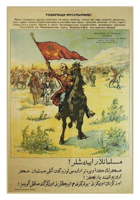 7: ANONYMOUS ARTIST. Comrade Muslims! ..., [1919]