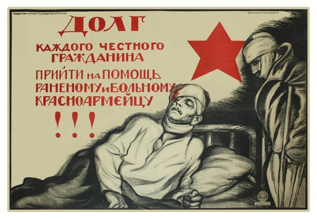 11: DENI, V. Helping Wounded and Sick Red Army Soldiers