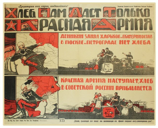 12: MOOR, D.,or POMANSKY, N. Only the Red Army...,1919