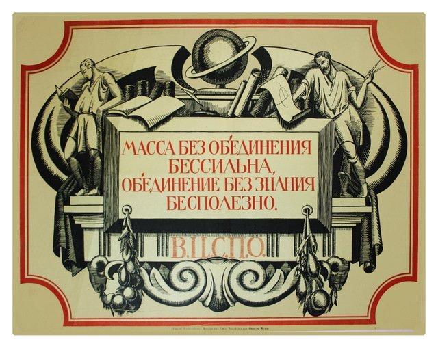 13: MUKHINA, V. The Masses Without a Union ..., 1919
