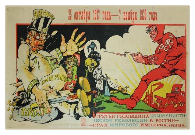 14: ANONYMOUS ARTIST (BLIT). III Anniversary of ...1920