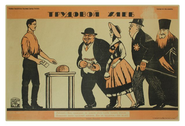 16: ANONYMOUS ARTIST. Bread (Is) Earned by Labor, 1920