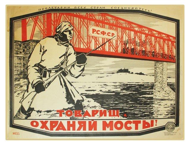 17: ANONYMOUS ARTIST. Comrade, Protect the Bridges!, c.