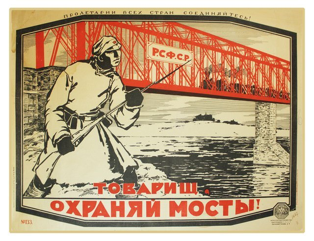 17: ANONYMOUS ARTIST. Comrade, Protect the Bridges!, c.
