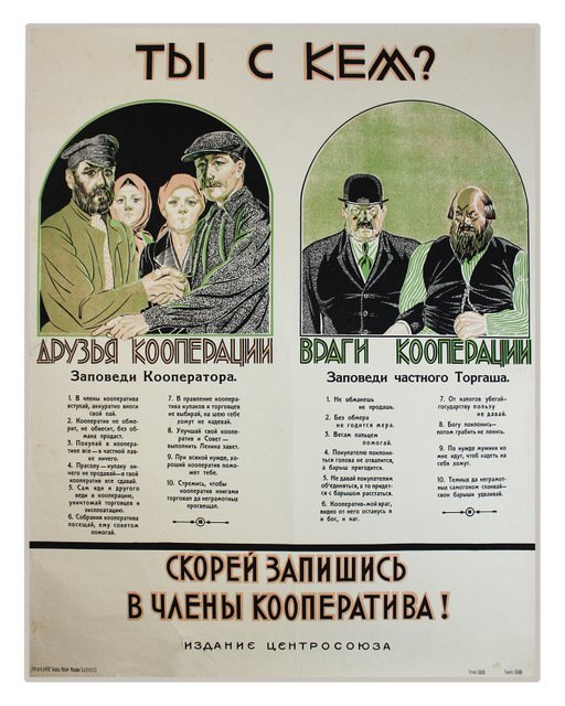 45: [BIGOS, S.]. Whose Side Are You On?, c. 1926-1927