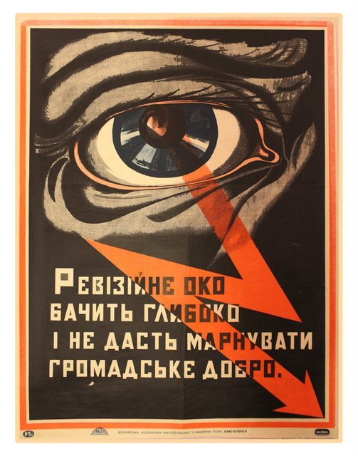 46: ANONYMOUS ARTIST. The Eye of an Audit ..., 1926