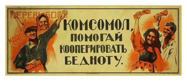 51: ANONYMOUS ARTIST (A.N.). Komsomol, Help to Bring