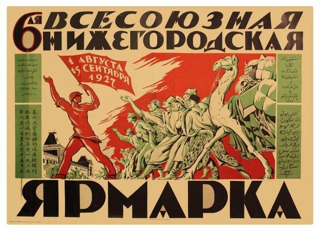60: CHEKHONIN, S. 6th All-Union Nizhny Novgorod Fair