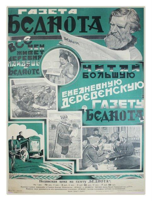 """74: ZAV'YALOV, YA. Read the """"Bednota"""" Newspaper, 1928"""