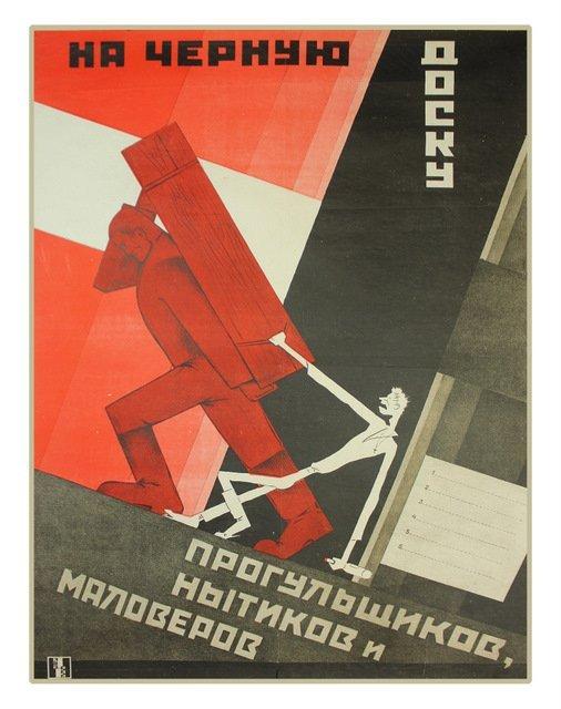78: LENINGRAD IZORAM. The Black Board of Shame, c. 1929