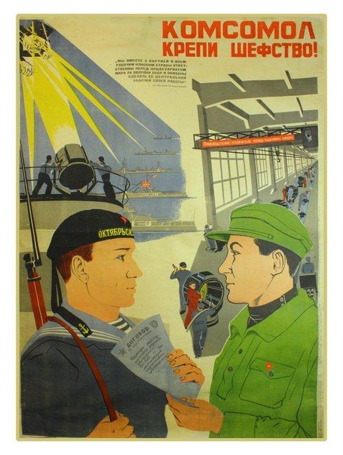 89: REINER, YU. Comsomol, Strengthen the Patronage over