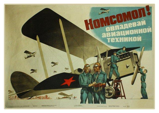 91: YANG (GANF, I). Komsomol! Master the Aviation...