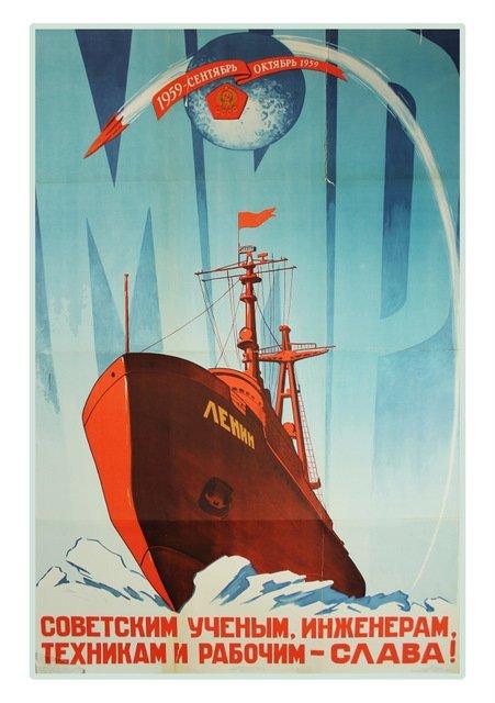 117: SOLOVIEV, M. Glory to the Soviet Scientists, ...