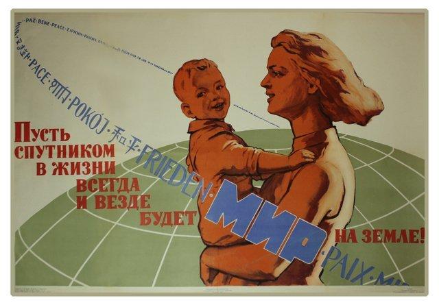 126: SOLOVIEV, E. Let the Peace Be Your Companion, 1960