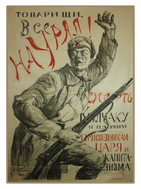 2: KISELIS, P. Comrades! Everybody to the Urals!, 1919