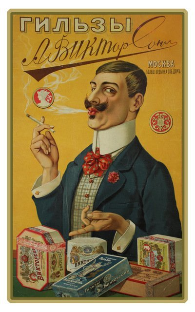 2: MEDVEDEV, M. Victorson Brand Cigarette Cases, c. 190
