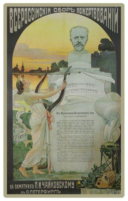 3: ANONYMOUS ARTIST. Donate to Tchaikovsky Monument Cam