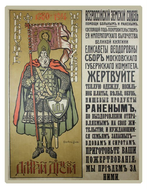 6: KOROVIN, K. Donate!, 1914