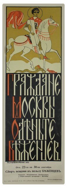 7: BRAILOWSKY, R. Citizens of Moscow, Clothe the Refuge