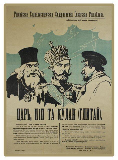 9: [SCHIEMANN, E.]. Tsar, Priest, and Kulak, 1918
