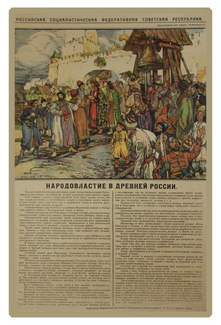 12: [APSIT, A.]. Democracy in Ancient Russia, 1918