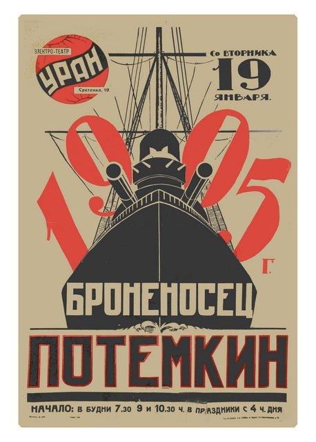 50: ANONYMOUS ARTIST. Battleship Potemkin, 1926.