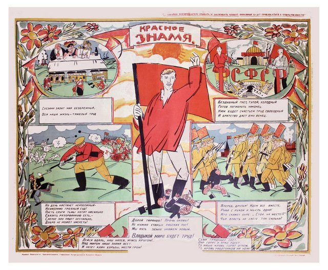 5: [KOZLINSKY, V.] The Red Banner, 1919