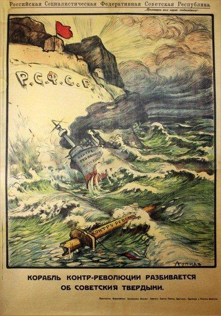 APSIT, A. Korabl' Kontr-revolutsii, 1918