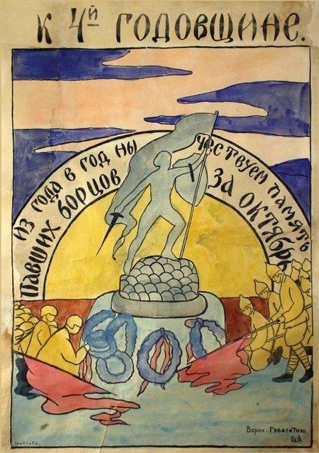 Voronezh IZO Artists. Stenciled poster, 1921