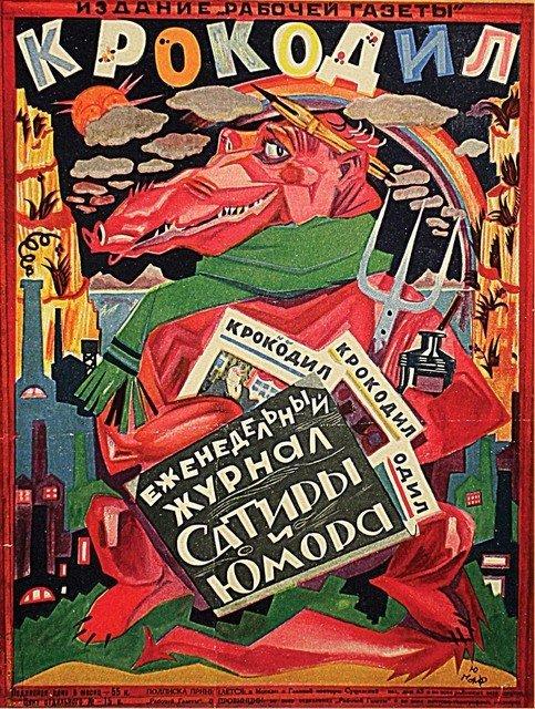 GANF, Yu. Subscribe to Krokodil Magazine, 1927