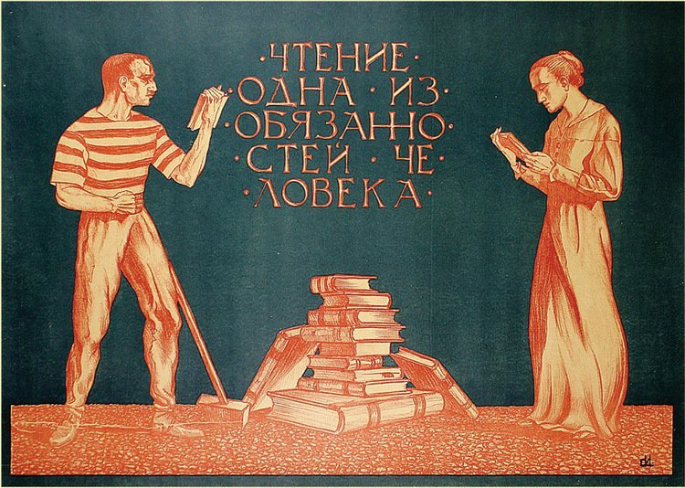 IVANOV, S. Reading Is One of the Responsibilities of a