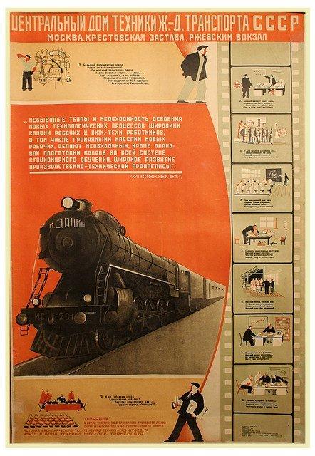 ANONYMOUS ARTIST. Visit Railways Technology Centers,