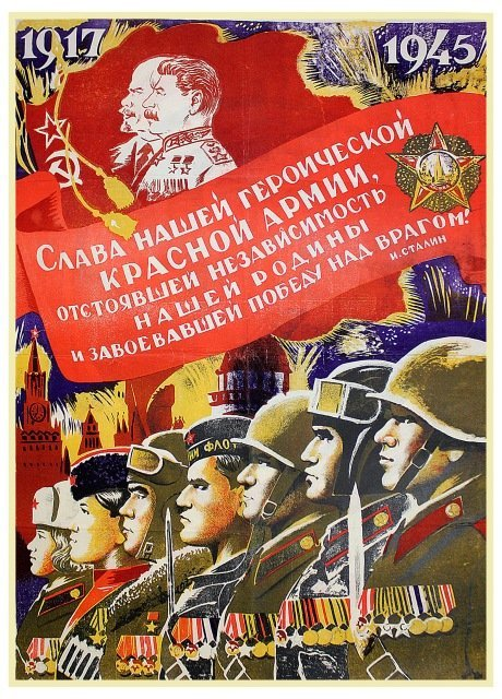 KAIDALOV, V. Glory to Our heroic Red Army…, 1945.
