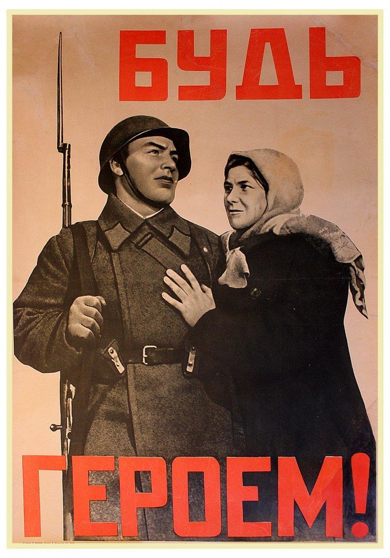 KORETSKY, V. Be a Hero!, 1941.