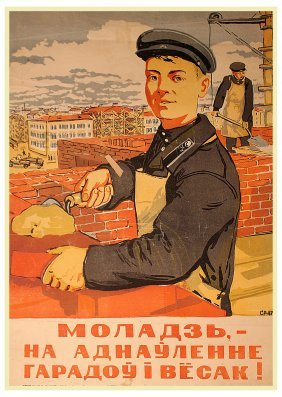 Romanov, S. Young People, Take Part In The