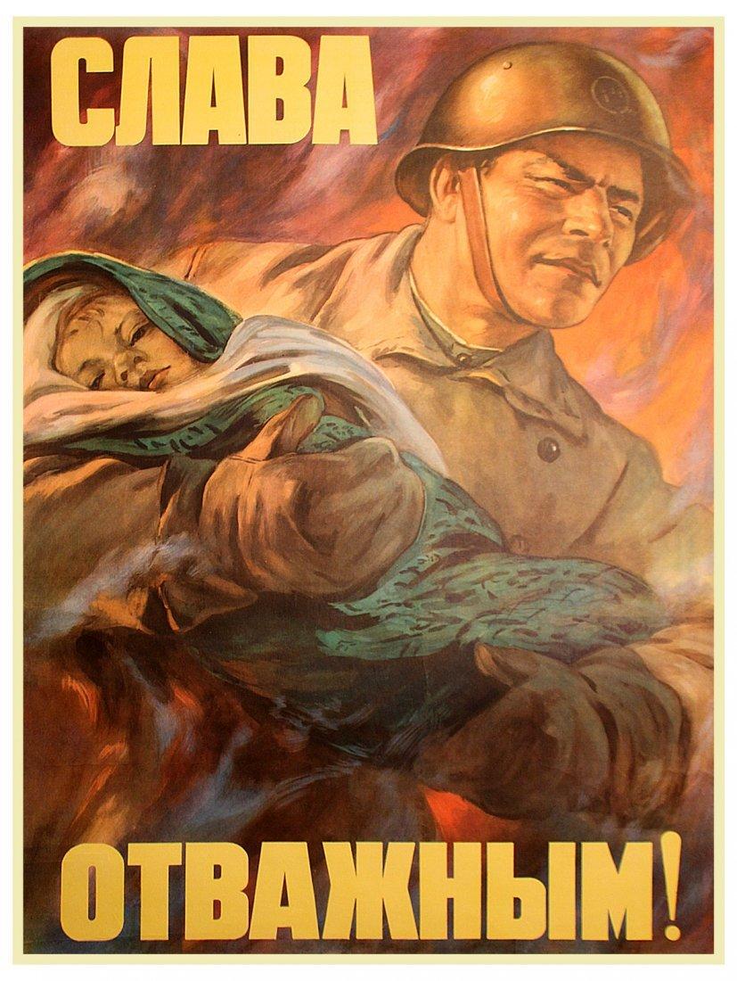 SOLOVIEV, M. Glory to the Brave!, 1958.