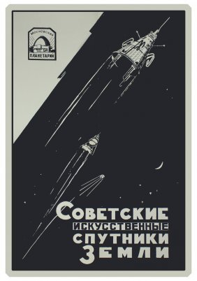 Anonymous Artist. Soviet Artificial Earth Satellites,