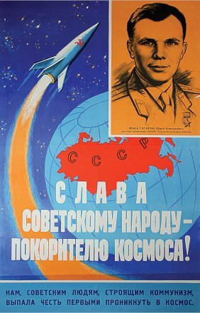 Kruchina, A. Glory To The Soviet People, The Conquerors