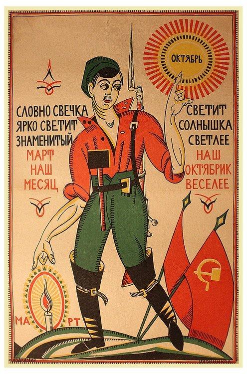 IKONNIKOV, V. Our October Shines Merrier and Brighter