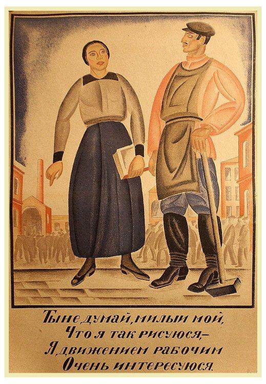IKONNIKOV, V. Don't You Think That I'm Showing